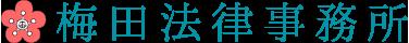 梅田法律事務所